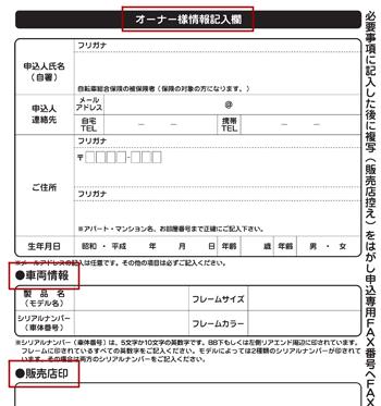 自転車の 総合自転車 : 保険申込書の「オーナー様情報 ...